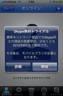 Skype3G_1.jpg