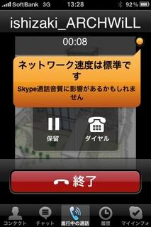Skype3G_4.jpg