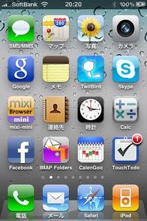 iOS4_6.jpg