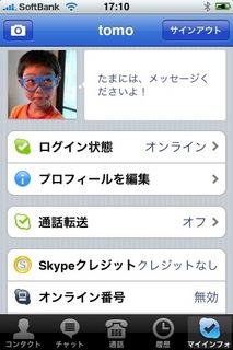 iPhone_Skype_2.jpg