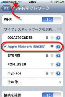 野良WiFi.jpg