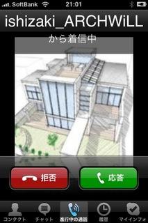 iPhone_Skype_1.jpg